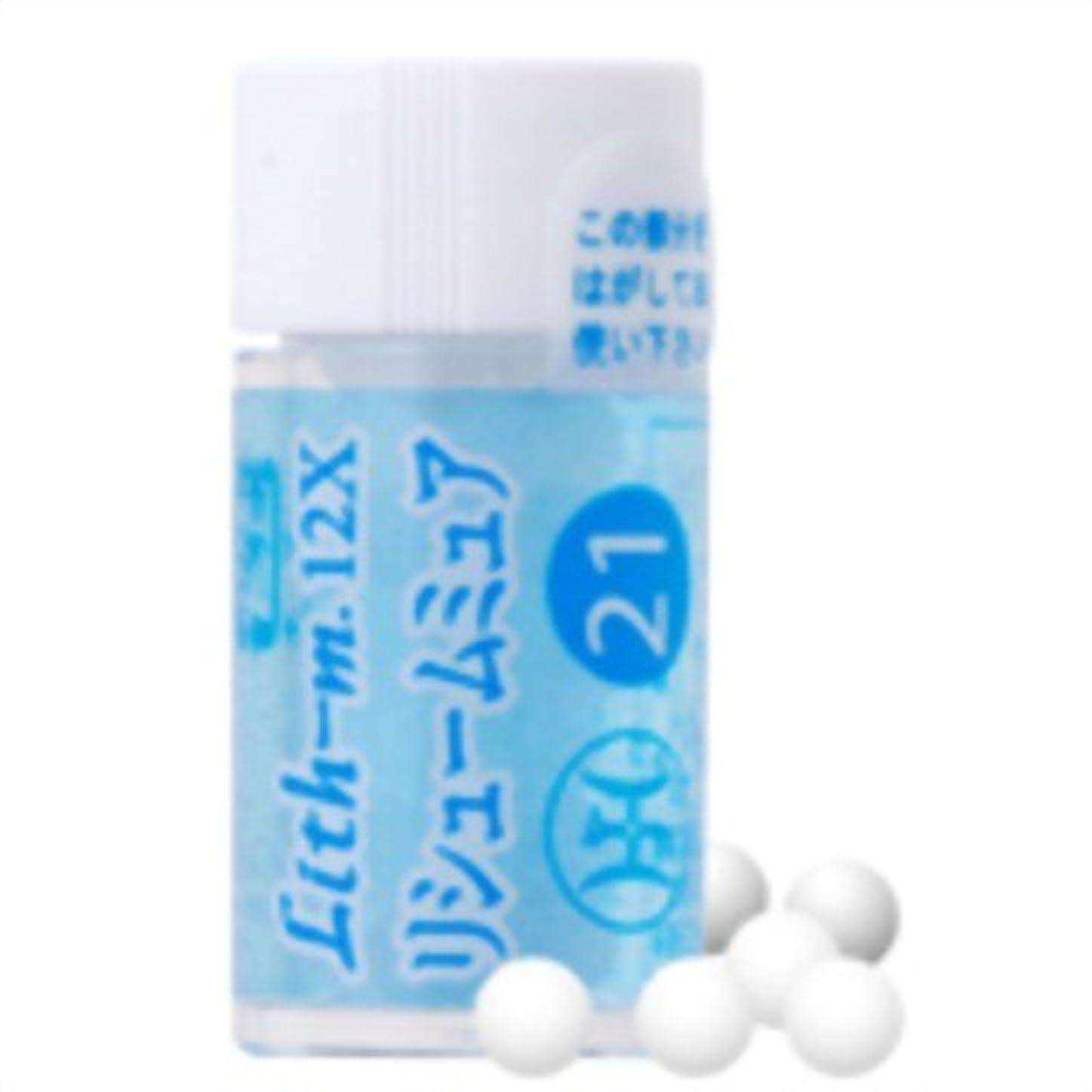 小麦粉コンパイルラベホメオパシージャパンレメディー Lith-m.【バイタル21】 リシュームミュア 12X