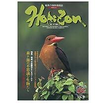 ホライゾン 第9号 (奄美の情熱情報誌)