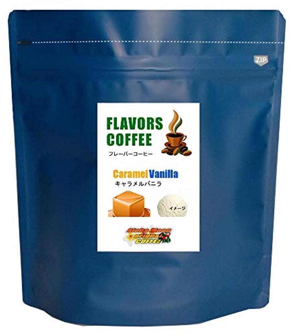 乱闘ロードハウスアルミニウムアロハムーン フレーバーコーヒー キャラメルバニラの香り 最高ランクコーヒー豆使用 (200g 豆)