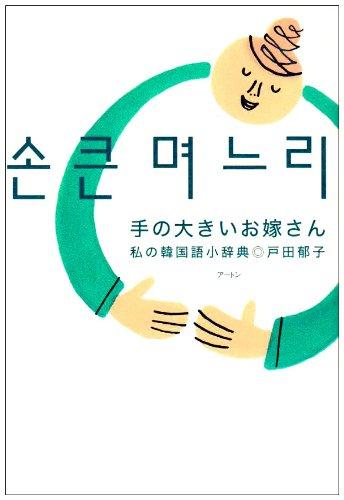 手の大きいお嫁さん―私の韓国語小辞典の詳細を見る
