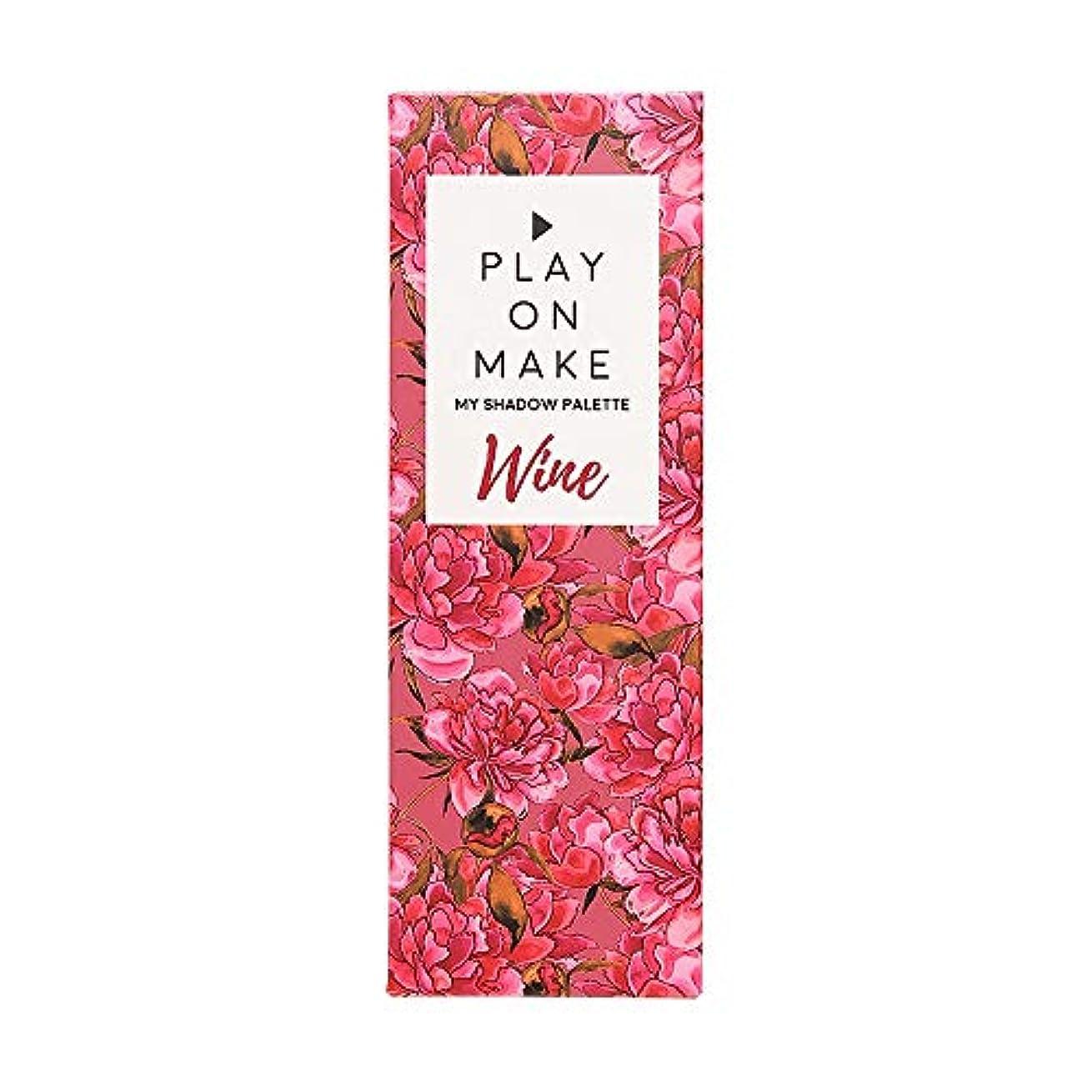脚本対応以内にPLAYONMAKE(プレイオンメイク) マイシャドウパレット Wine アイシャドウ 1個