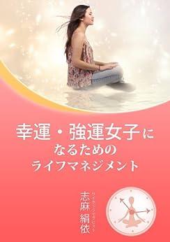 [志麻 絹依]の幸運・強運女子になるためのライフマネジメント ごきげんビジネス出版