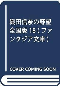 織田信奈の野望 全国版 18 (ファンタジア文庫)