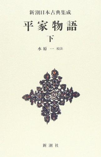 平家物語 (下)  新潮日本古典集成 第47回の詳細を見る