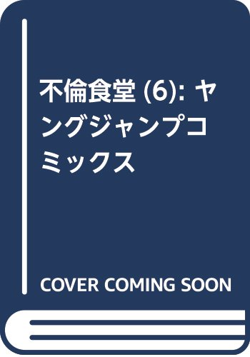 不倫食堂 6 (ヤングジャンプコミックス)