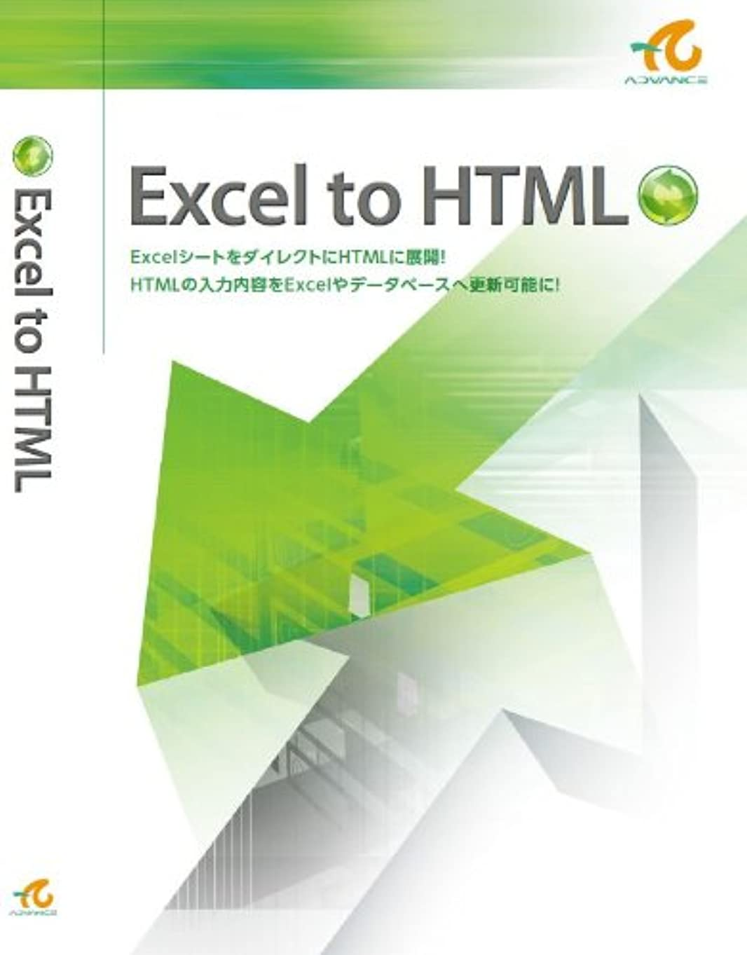 忠実に根絶する想像力アドバンスソフトウェア Excel to HTML