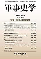 軍事史学〈第54巻第4号(通巻216号)〉特集 軍事と国際機構