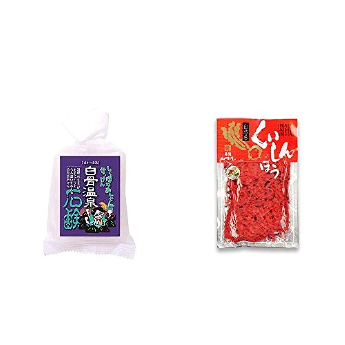 ハンカチずらす致死[2点セット] 信州 白骨温泉石鹸(80g)?飛騨山味屋 くいしんぼう【小】 (160g)
