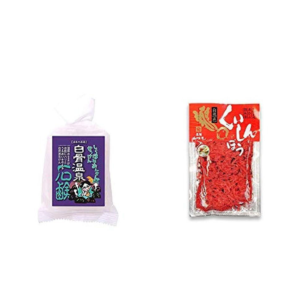ロックロック市区町村[2点セット] 信州 白骨温泉石鹸(80g)?飛騨山味屋 くいしんぼう【小】 (160g)
