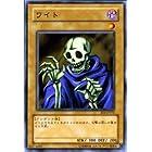 【遊戯王カード】 ワイト BE1-JP101-N