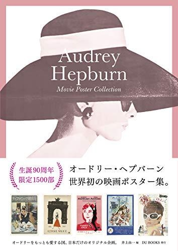 オードリー・ヘプバーン 映画ポスター・コレクション  ポスター・アートでめぐる世界のオードリー