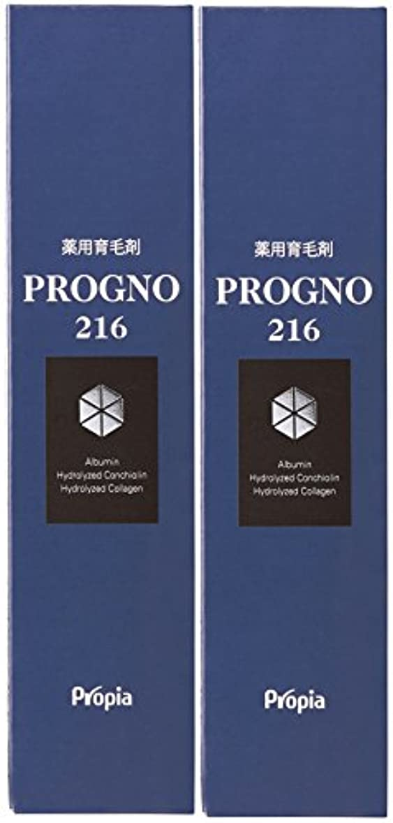 バラ色更新する現代の薬用育毛剤 プログノ216 2本セット