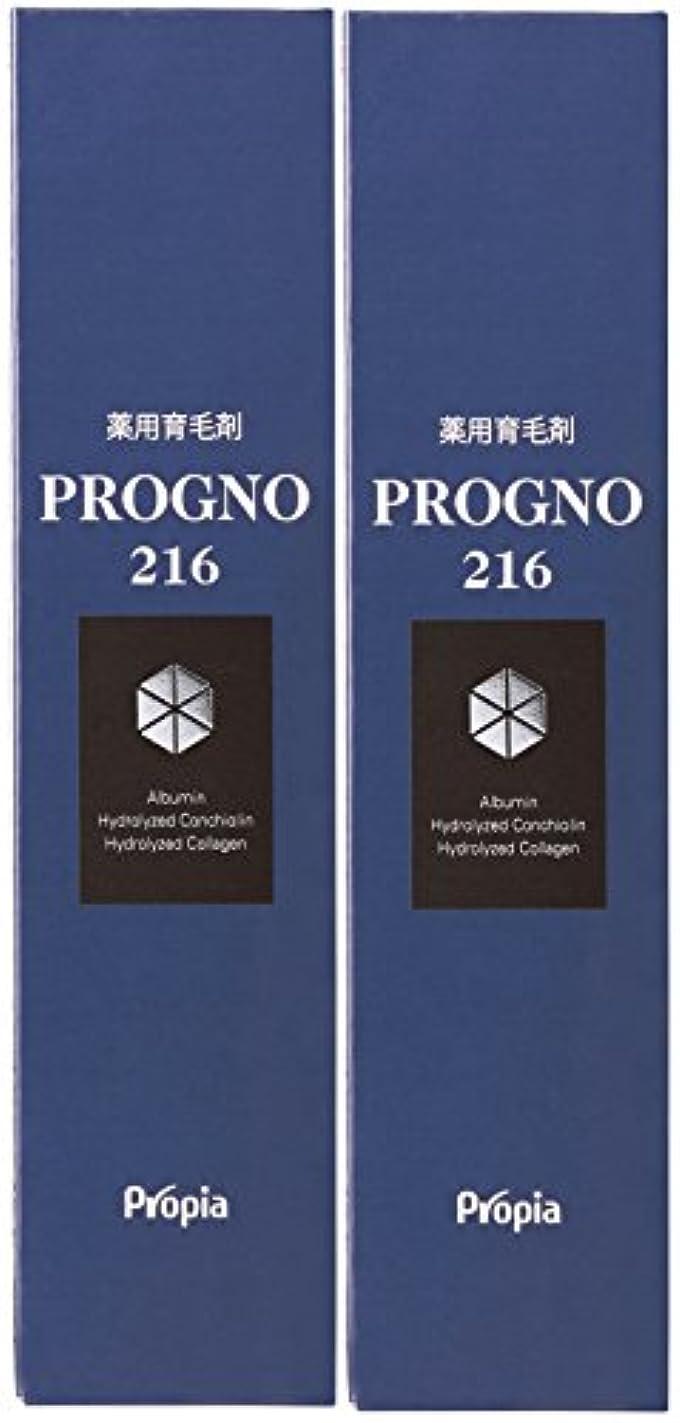 ディプロマパール適応的薬用育毛剤 プログノ216 2本セット