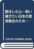 愛ほしむ心―歌い継ぎたい日本の歌 演奏会のための編曲集(高声用