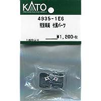 Nゲージ KATO Assyパーツ 特別車両 付属パーツ #4935-1E6