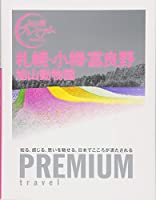 おとな旅プレミアム 札幌・小樽・富良野 旭山動物園 (おとな旅PREMIUM)