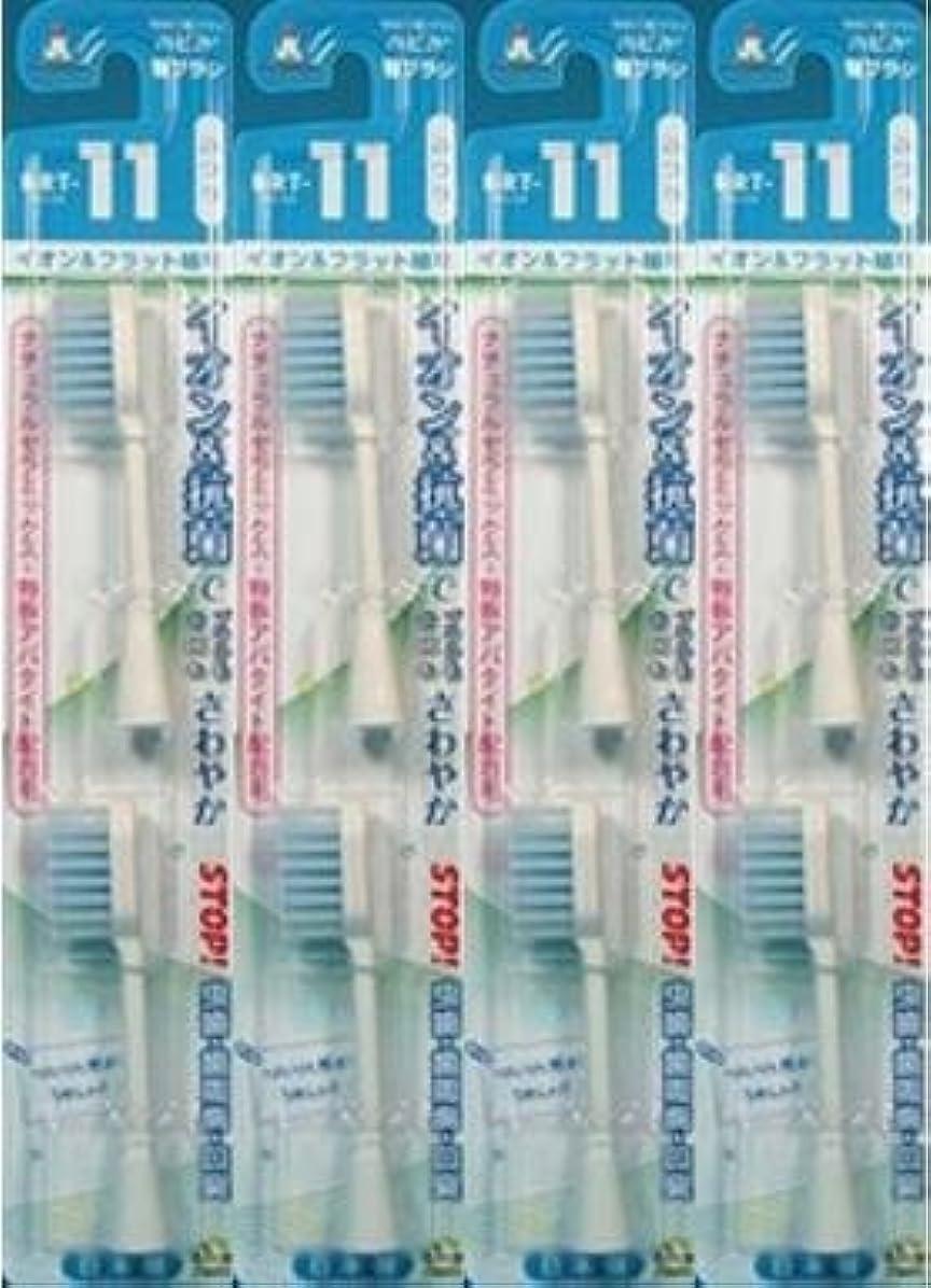 ボーカル印象的なやる電動歯ブラシ ハピカ専用替ブラシふつう フラット マイナスイオン2本入(BRT-11)×4個セット