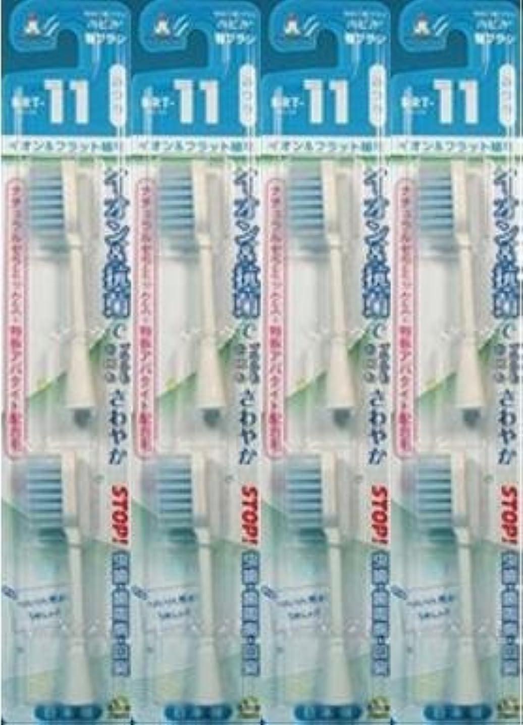 ナプキン速いシェード電動歯ブラシ ハピカ専用替ブラシふつう フラット マイナスイオン2本入(BRT-11)×4個セット