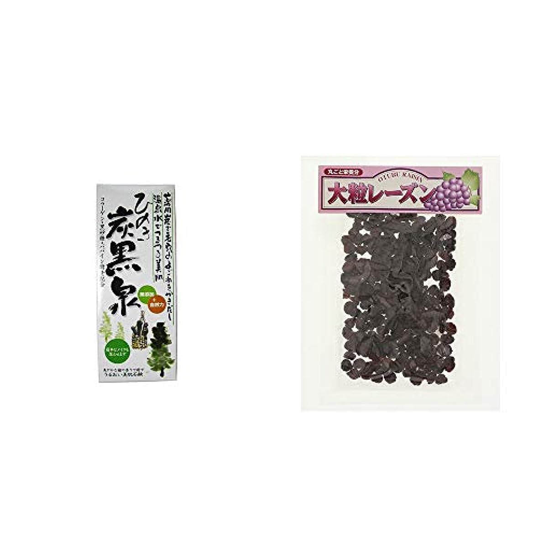 うんざりブロンズいっぱい[2点セット] ひのき炭黒泉 箱入り(75g×3)?大粒レーズン(280g)