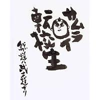 サムライ転校生~我ガ道ハ武士道ナリ~DVDスペシャルエディション
