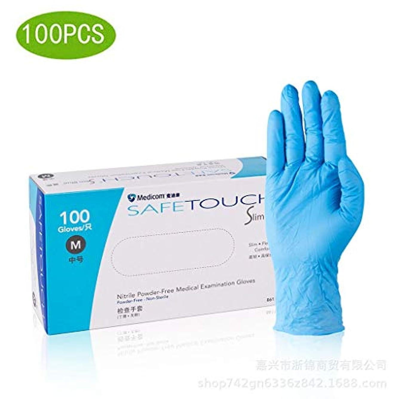クルーマウントバンクタイピスト9インチ使い捨てニトリル手袋ブルー労働保険工業用食品家事グレードゴム手袋デューティ検査用手袋|100の病院ボックスのプロフェッショナルグレード (Size : XS)