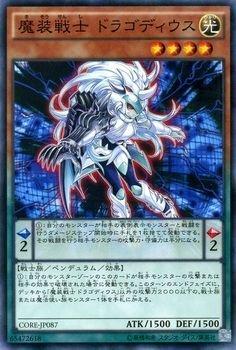遊戯王 CORE-JP087-N 《魔装戦士 ドラゴディウス》 Normal