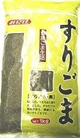 みたけ すりごま(黒) 1kg