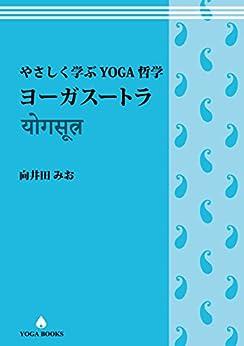 [向井田みお]のやさしく学ぶYOGA哲学 ヨーガスートラ (YOGA BOOKS)