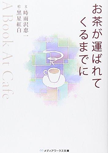 お茶が運ばれてくるまでに—A Book At Cafe (メディアワークス文庫)