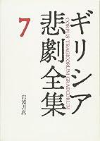 エウリーピデース III  ギリシア悲劇全集(7)