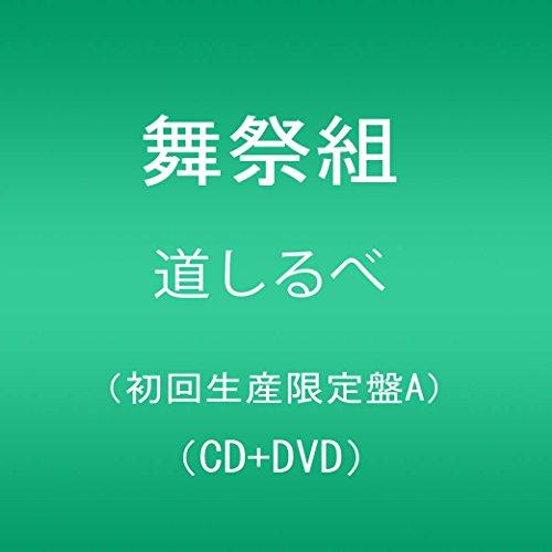 道しるべ(DVD付)(初回生産限定盤A)