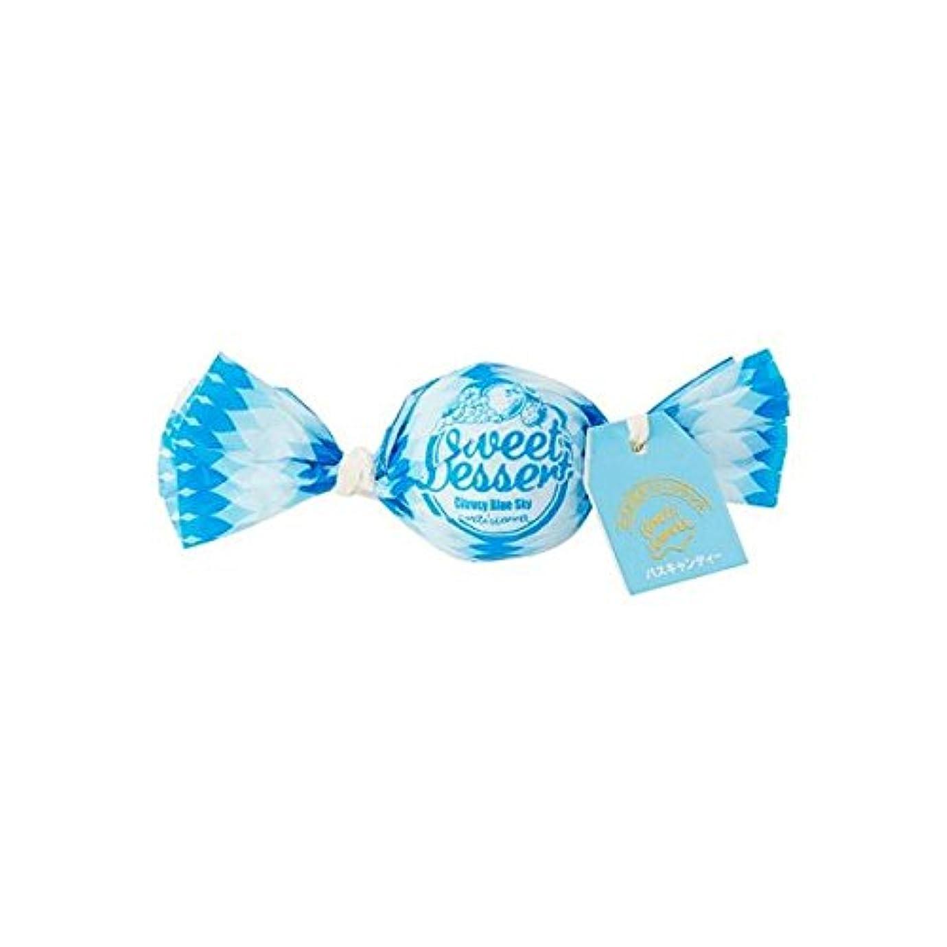 冷ややかな影響するお父さんアマイワナ バスキャンディー 1粒 青空シトラス
