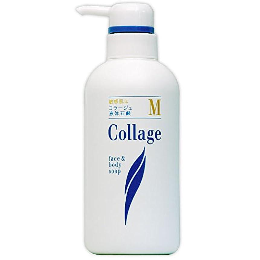 保険をかける捨てる保存するコラージュM液体石鹸 400ml