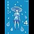 世界鬼(4) (裏少年サンデーコミックス)