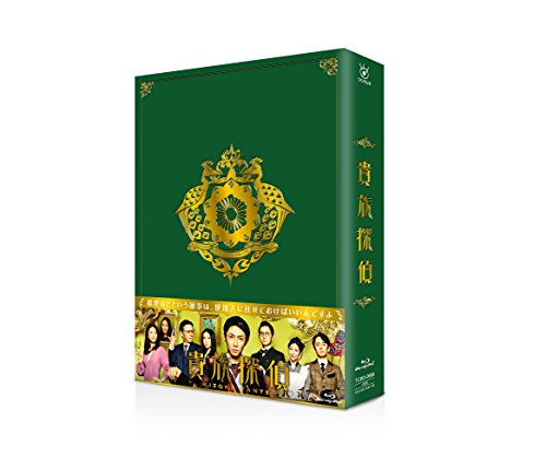 【早期購入特典あり】貴族探偵 Blu-ray BOX(メインビジュアルクリアファイル(B6サイズ))付