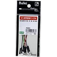 Bullet ピン配列変換ケーブル PHE01