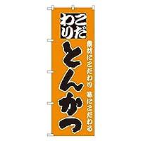 こだわりとんかつ のぼり No.135/62-7054-37