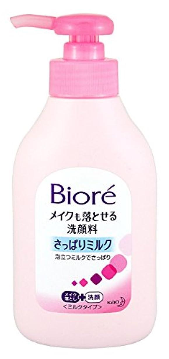 等許す下着【花王】ビオレ メイクも落とせる洗顔料 さっぱりミルク ポンプ (200ml) ×10個セット
