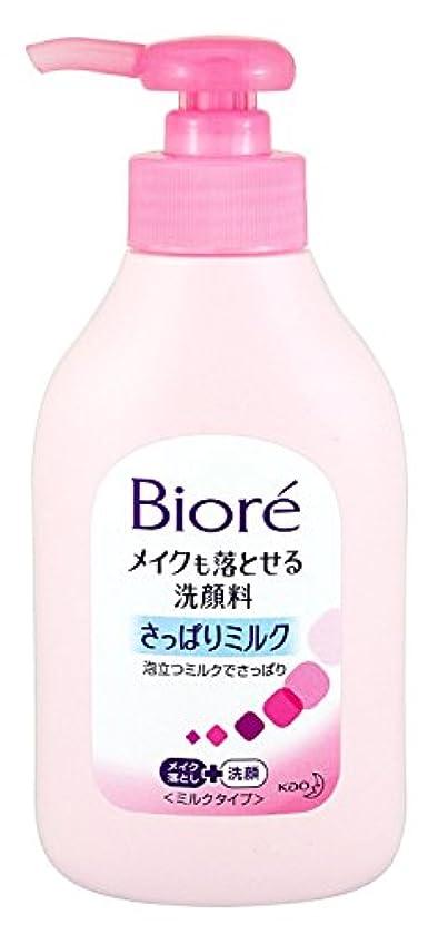 大胆な特権的品【花王】ビオレ メイクも落とせる洗顔料 さっぱりミルク ポンプ (200ml) ×10個セット