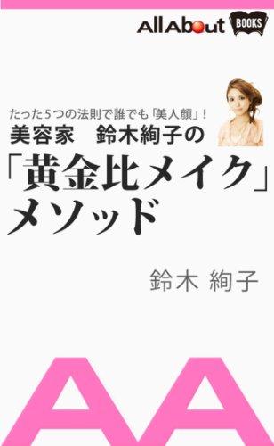 たった5つの法則で誰でも「美人顔」!美容家 鈴木絢子の「黄金比メイク」メソッド (All About Books)