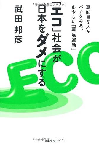 「エコ」社会が日本をダメにする―真面目な人がバカをみる、あやしい「環境運動」