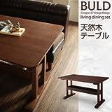 【単品】テーブル 幅130cm【BULD】ボルド 棚付天然木テーブル