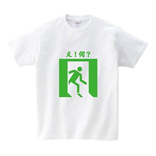 非常口パロディ え!何?Tシャツ ホワイト M