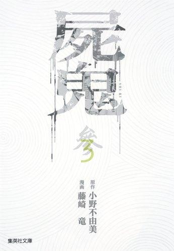屍鬼 3 (集英社文庫 ふ 26-21)