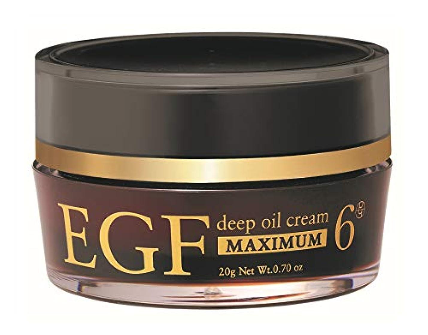 筋費用居眠りするEGF ディープオイルクリーム マキシマム [ 20g / 濃度6μグラム ] エイジングケア 浸透型オイルクリーム (高濃度EGFクリーム) 日本製