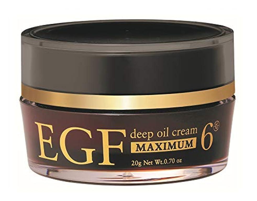 大混乱振りかける蒸気EGF ディープオイルクリーム マキシマム [ 20g / 濃度6μグラム ] エイジングケア 浸透型オイルクリーム (高濃度EGFクリーム) 日本製