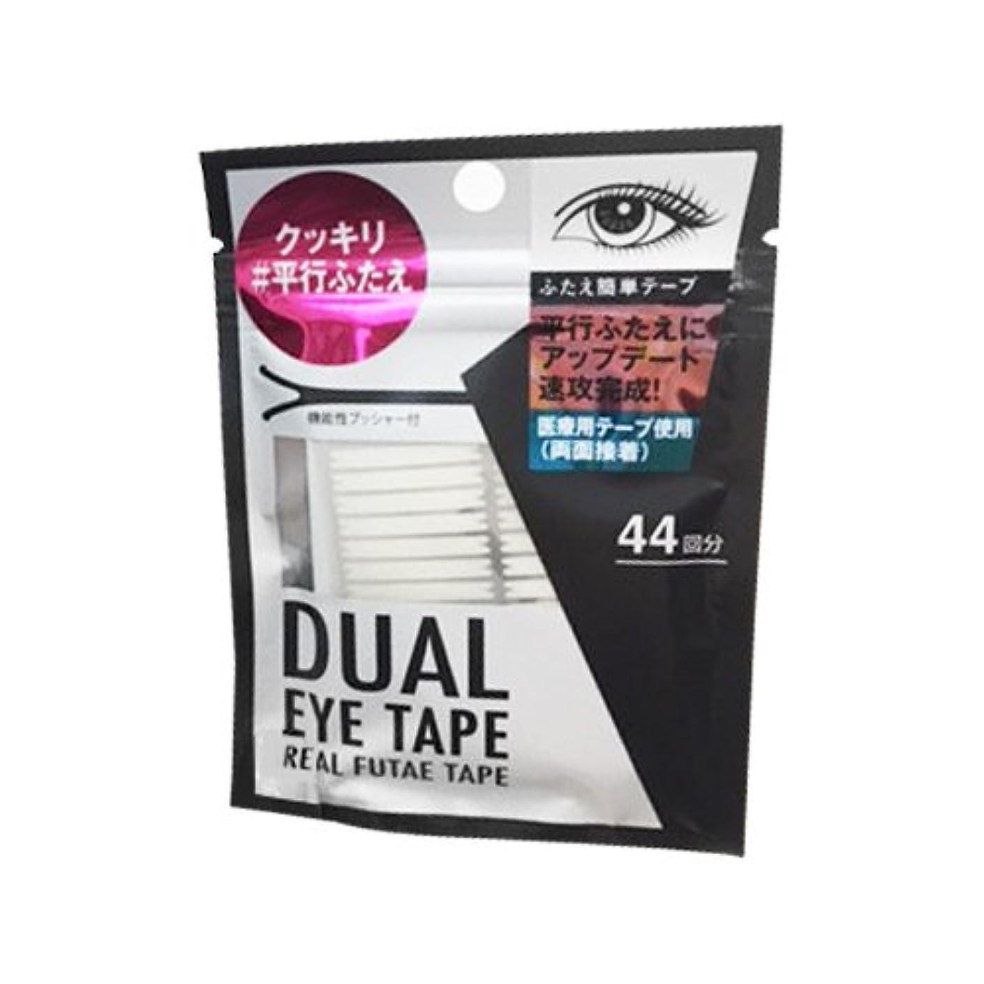 迷彩ムス持つデュアルアイテープ (平行ふたえ両面接着テープ) (44回分)