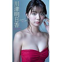 【デジタル限定】川津明日香写真集「どうしたって好きになる」 週プレ PHOTO BOOK