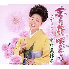 中村美律子「かたつむり」のジャケット画像