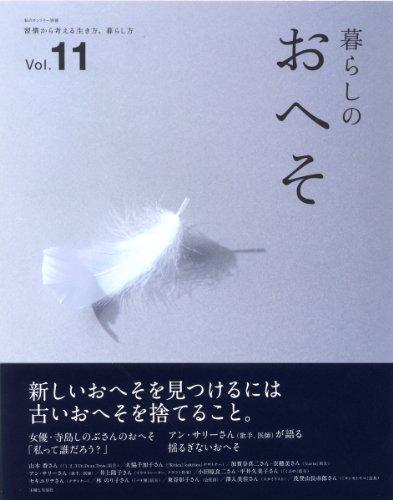 暮らしのおへそ vol.11—習慣から考える生き方、暮らし方 (私のカントリー別冊)